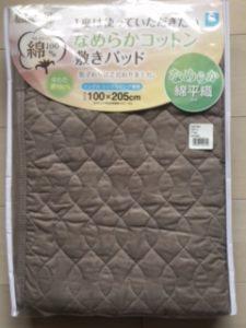 綿100敷きパッド